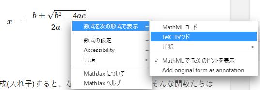 MathJaxの右クリックメニューからLaTeXコードをコピーする方法