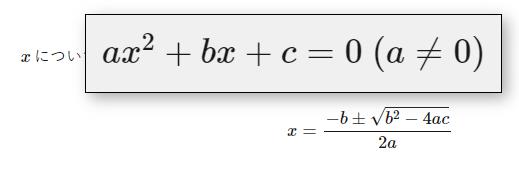 MathJaxで一時ズームした数式
