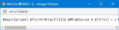MathJaxの数式TeXコード表示ウィンドウ