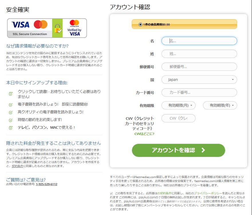 詐欺サイトのクレジットカード番号・個人情報登録画面