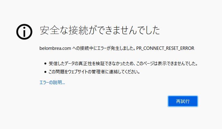 詐欺サイトで結局接続エラーが発生してファイルはダウンロードできなかった