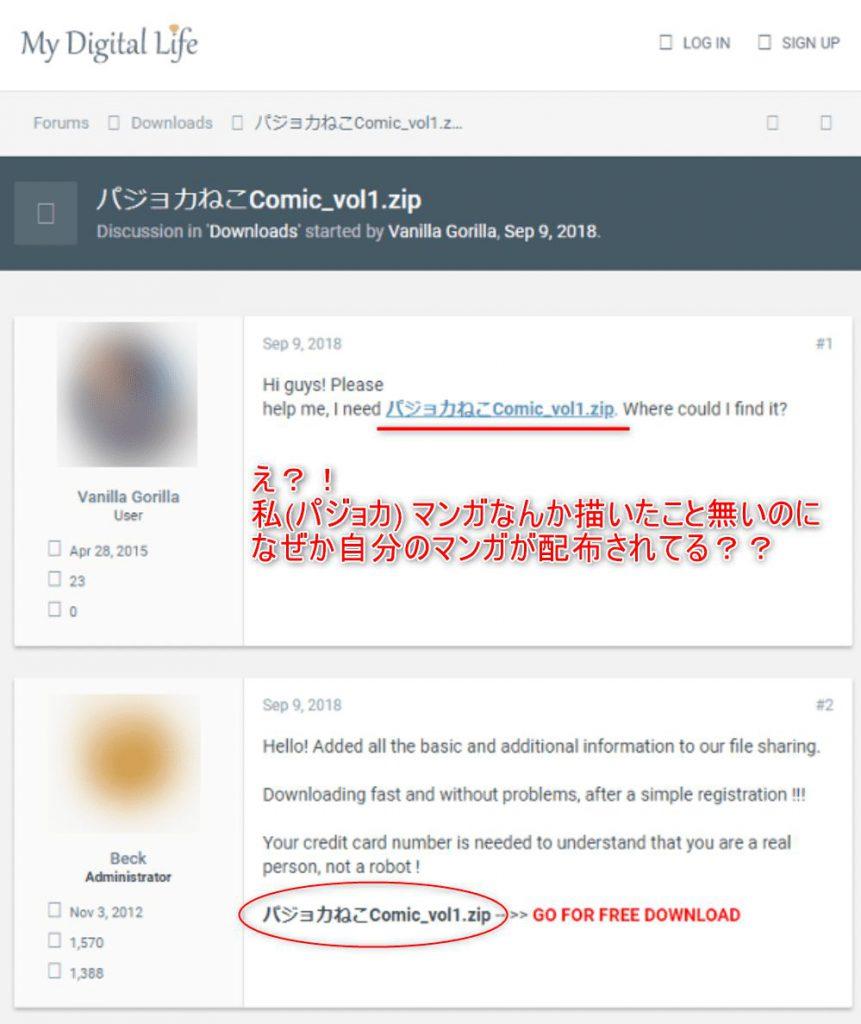 詐欺サイトの仕組み
