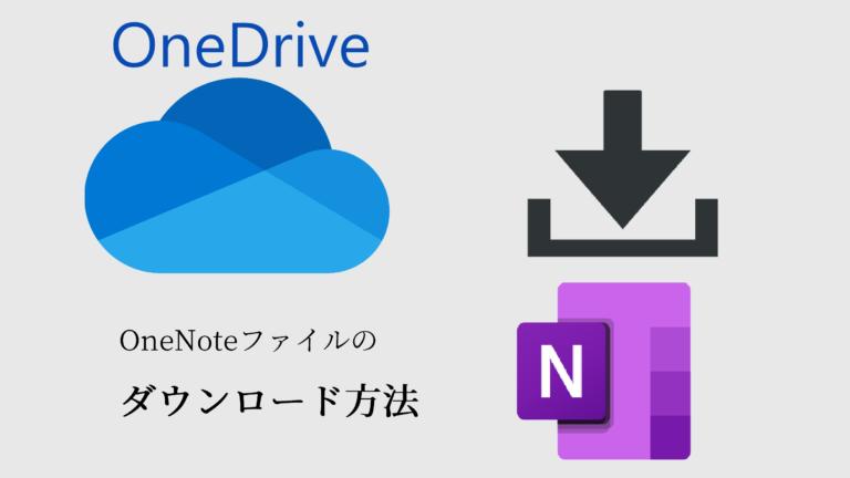 OneDrive上のOneNoteファイルのダウンロード方法