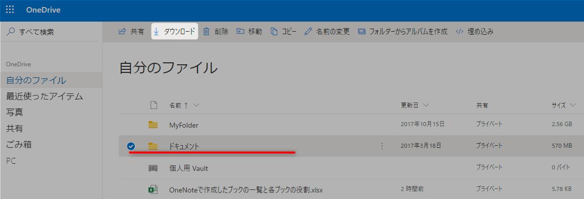 OneDriveからOneNoteファイルをダウンロードする方法