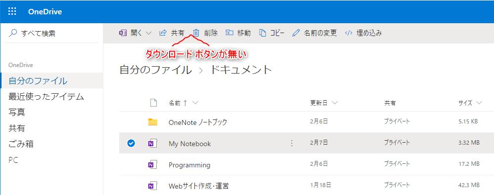 OneNoteファイル選択時に表示されるOneDriveのメニュー