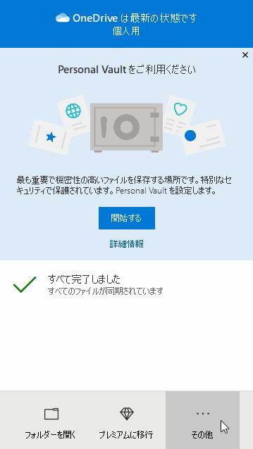OneDriveのファイルオンデマンドを無効にする手順