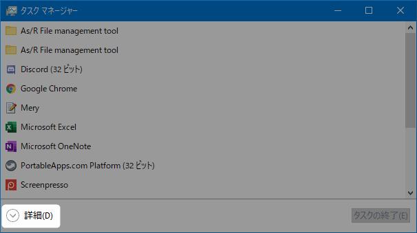 全画面表示でタスクバーが消えない時の解決策