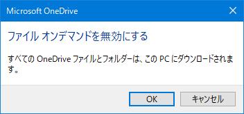 OneDriveのファイルオンデマンドをオフにできない