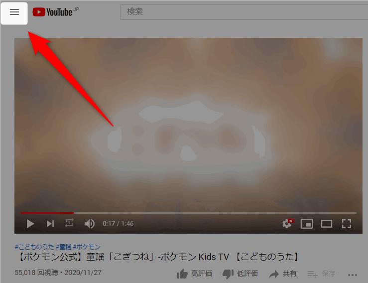YouTubeの子供向け動画を再生リストに保存する方法 (ブラウザ版)