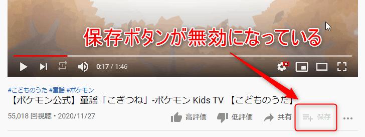 YouTubeの子ども向け動画が再生リストに保存できない