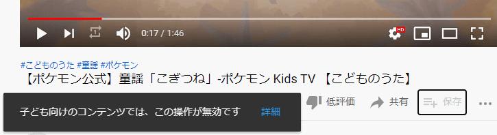 子ども向けのコンテンツでは、この操作が無効です と表示される(ブラウザ版)