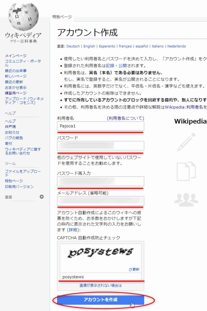 Wikipediaアカウントの作成方法