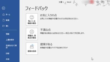 Microsoftにフィードバックを送信する方法(Office)