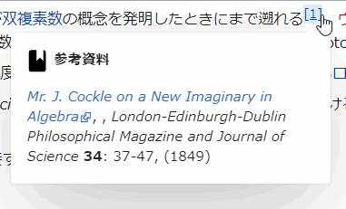 Wikipediaの参考資料プレビュー
