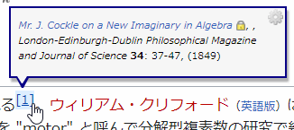 WikipediaのReference Tooltips