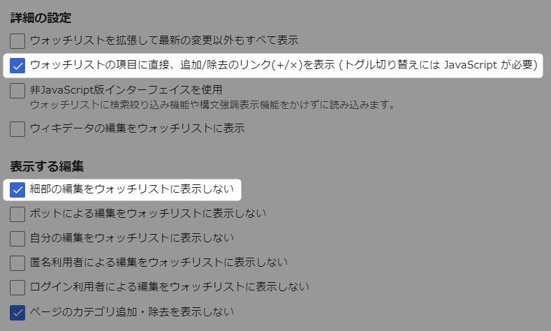 「ウォッチリストの項目に直接、追加/除去のリンク(+/×)を表示」 をONに