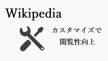 Wikipediaのおすすめ個人設定 | 追加機能を有効化して利便性UP