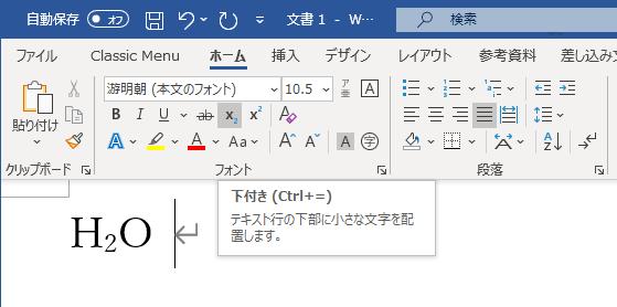 Wordのメニューのツールチップのショートカットキーが誤っている