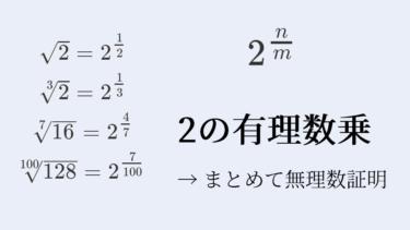 2の整数でない有理数乗は無理数【証明】