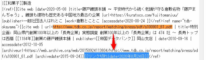 Wikipediaでのリンク切れ修正方法