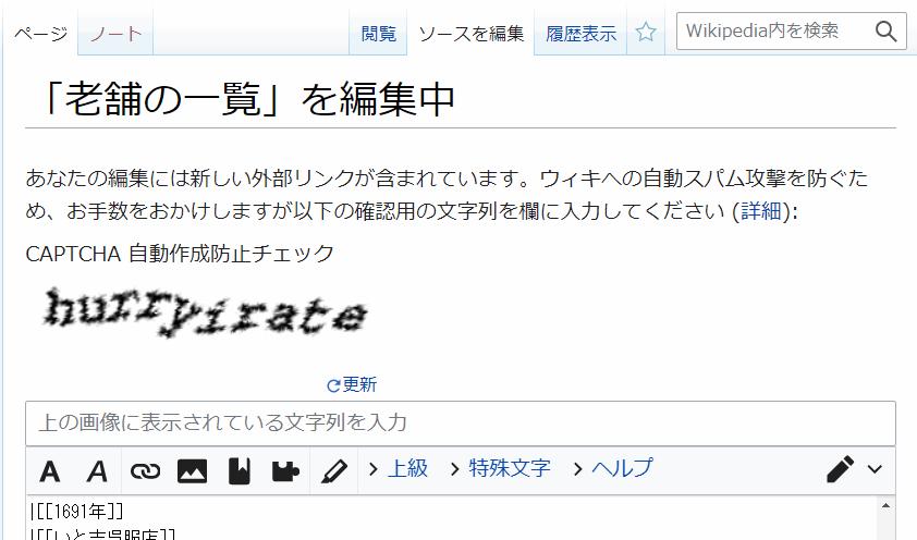 Wikipediaでのリンク切れ修正方法 キャプチャの入力