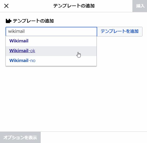 Wikipediaのユーザーページの編集方法