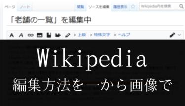 【図解】Wikipediaを編集する方法 (登録方法から紹介)