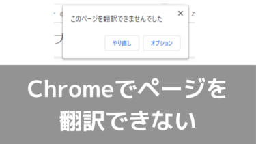 「このページを翻訳できませんでした」とChromeで表示された時の解決方法