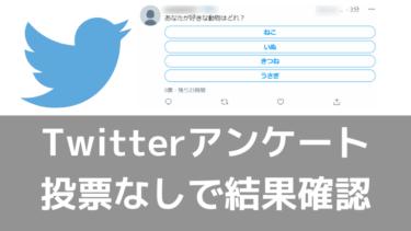 Twitterのアンケート結果を、投票せずに確認する