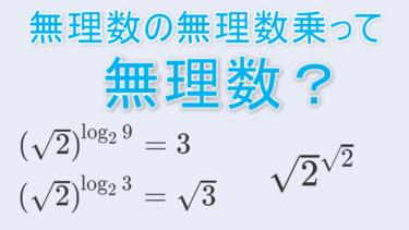 無理数同士の加減乗除・累乗は無理数か | 各演算をした際の無理性一覧と証明