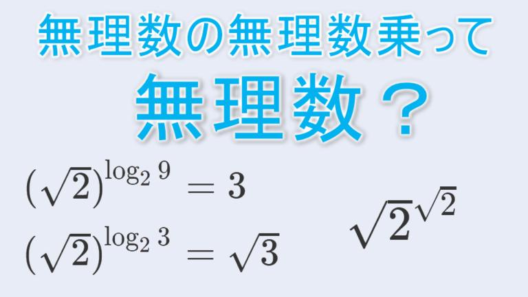 無理数の無理数乗は無理数か