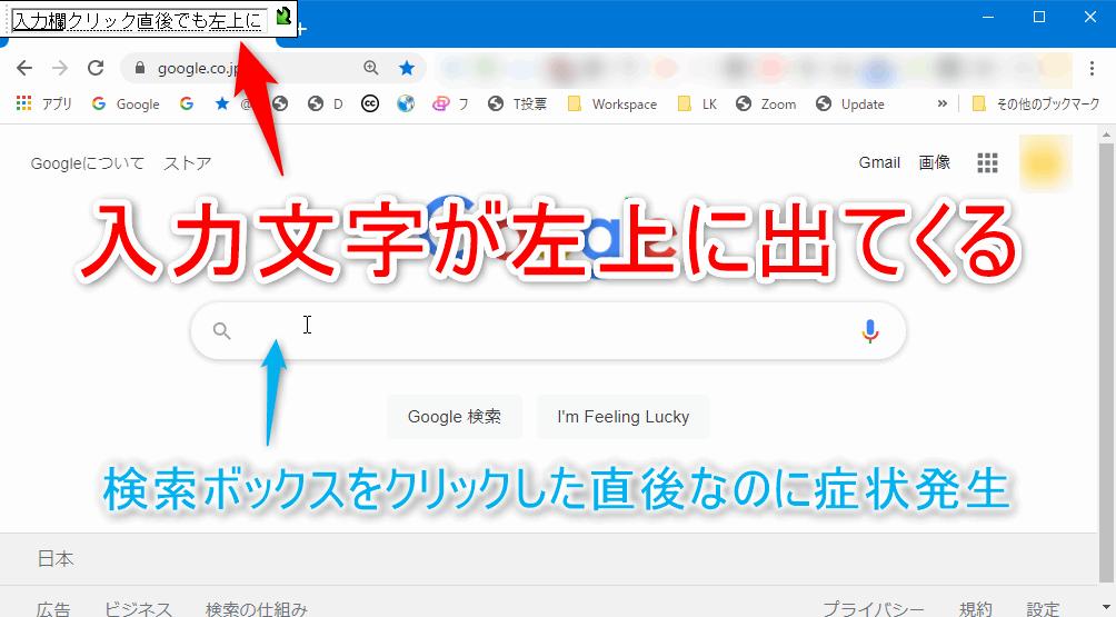 入力欄をクリックしてフォーカスを当てた直後でも、入力した文字が画面左上の小窓に表示される