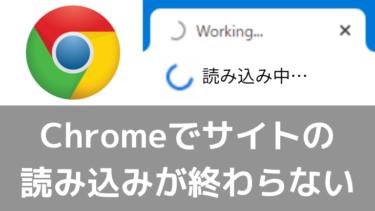 Chromeでサイトが読み込み中になったままになる問題