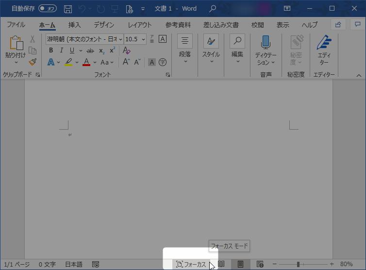 Wordで入力した文字が画面左上に表示される現象の直し方
