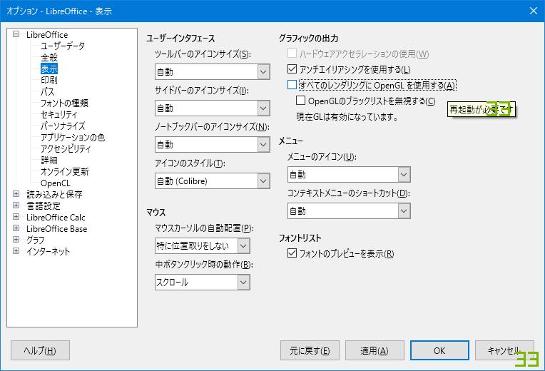 LibreOfficeで画面表示がおかしい場合の直し方