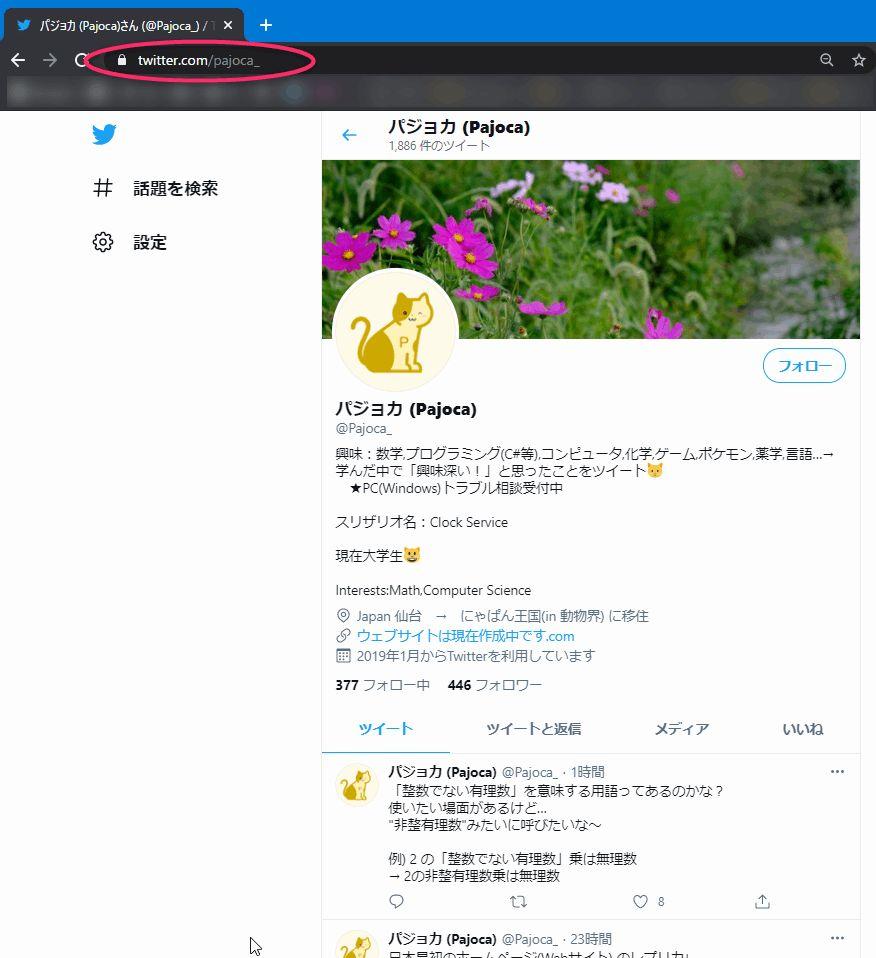 フリートを閲覧したいアカウントのプロフィールページのURLをコピー