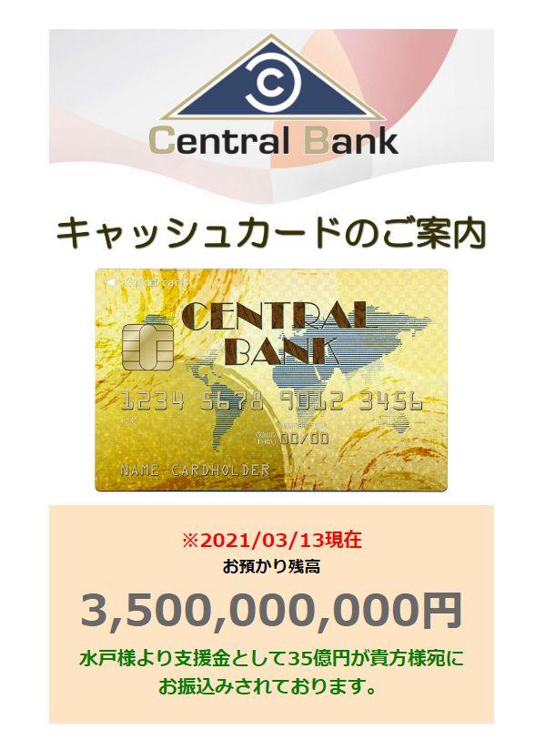 セントラル銀行詐欺メール。キャッシュカードのご案内ページに35億円