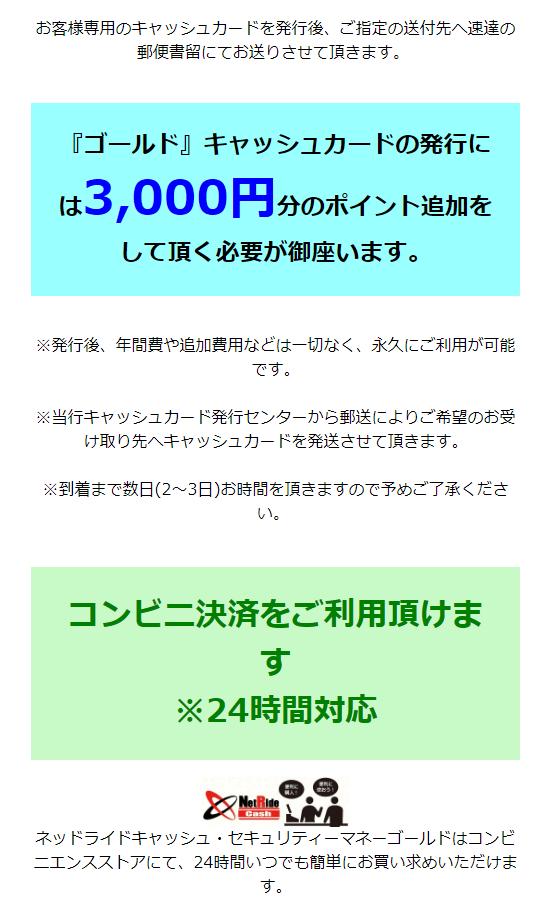セントラル銀行詐欺メール。35億円もらうためには3000円支払う必要あり