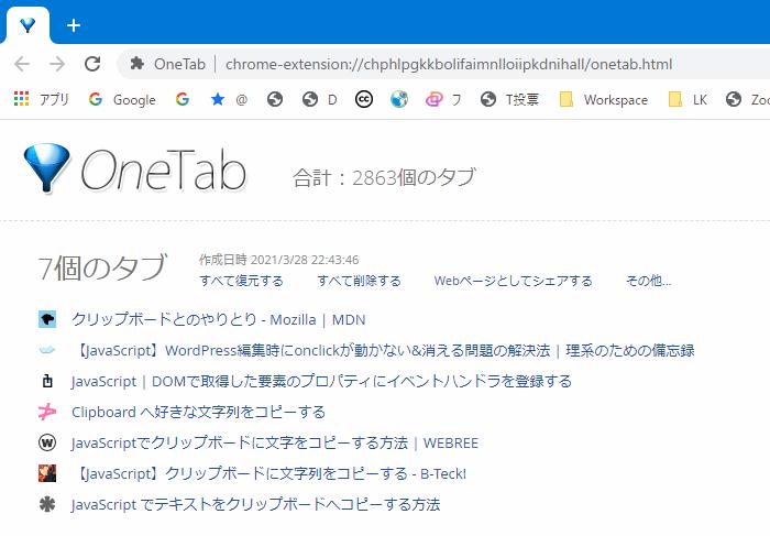 OneTabのページに開いていたタブがアイコン・タイトル付きでリスト化される