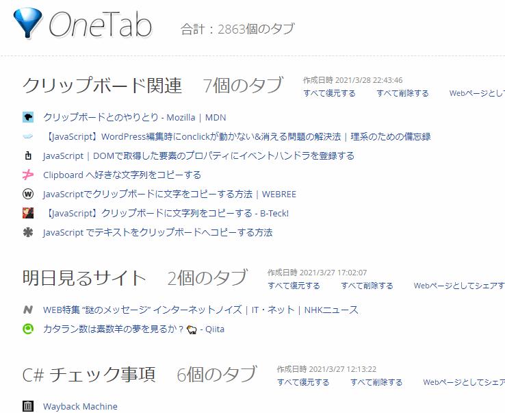 OneTabのタブグループに名前を付ける