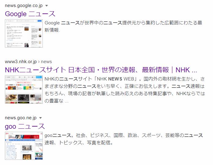 SearchPreviewを有効化した後のGoogle検索結果。ページのプレビュー画像が表示されている。