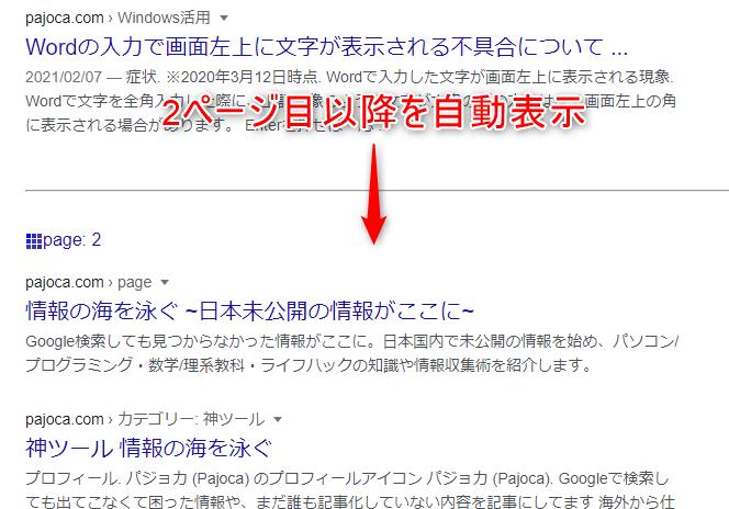 uAutoPagerizeを有効化した後のGoogle検索結果
