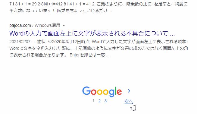uAutoPagerizeを有効化する前のGoogle検索結果
