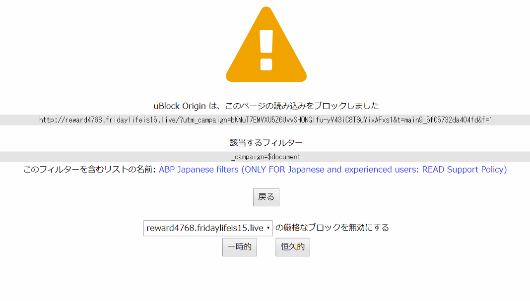 ublock originのページ読み込みブロック画面