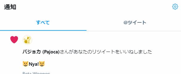 Twitterのアカウント名を複数行にした場合のPCでの表示 (通知欄)