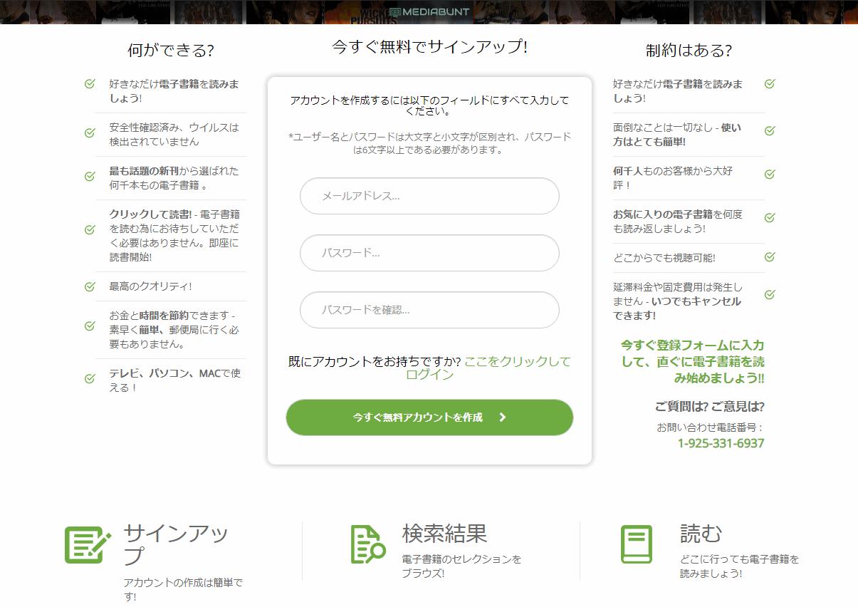 詐欺サイトのアカウント登録画面