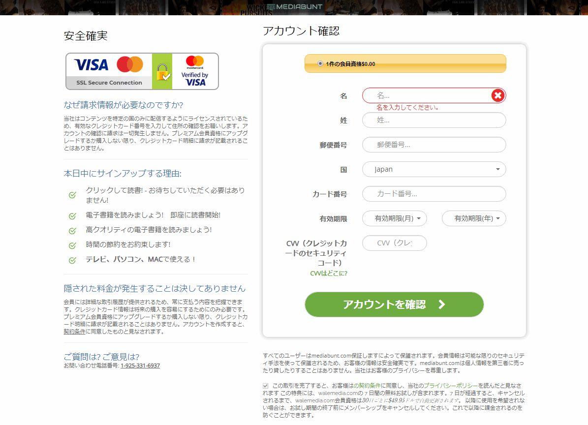 詐欺サイトのクレジットカード番号・個人情報登録画面 walemedia.comの請求