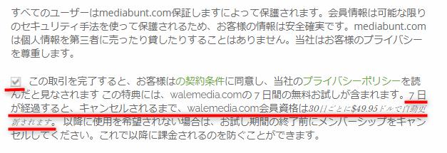 詐欺サイトで、超細かい文字で実は walemedia.com の請求が発生することが書かれている