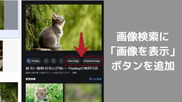【最新】Google画像検索の「画像を表示」ボタンを復活させる方法