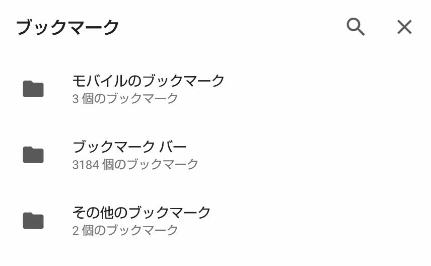 AndroidでのChromeのブックマーク数表示